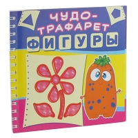 Книга Чудо-трафарет. Фигуры рус Бао  366023