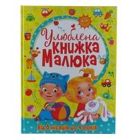 Книга А4 Любимая книжка малыша от 6мес. до 4лет укр БАО 2681