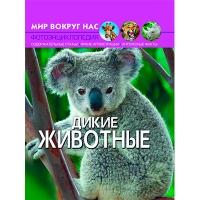 Книга Мир вокруг нас. Дикие животные рус 9413