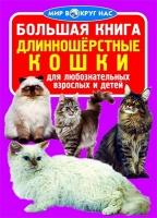 Большая книга. Длинношерстные кошки рус 360267