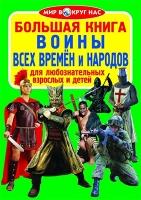 Большая книга. Воины всех времён и народов рус 270071