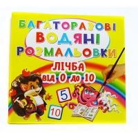 Книга Многоразовые водные расскраски Счет 70834