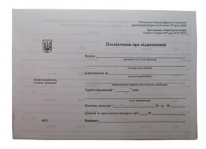 Командировочное удостоверение А5 офсет