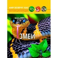 Книга Мир вокруг нас. Змеи рус 9178