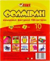 Фоамиран 10 цветных листов EVA материал 20*30см 2мм ТІКІ 50928-ТК