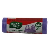 Пакеты для мусора с ручками Мелочи Жизни 60л*20 шт 1829