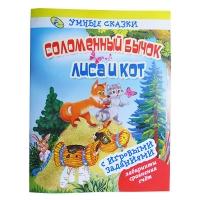 Книга А4 Умные сказки. Соломенный бычок. Лиса и кот рус 95389 1562