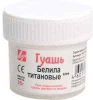 Гуашь белила титановые 20мл 19С1264-08