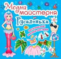 Книга Модная мастерская. Русалочка с наклейками укр 361813