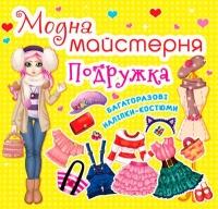 Книга Модная мастерская: Подружка с наклейками укр 361875