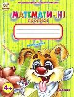 Прописи 4+ Математические укр