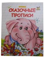 Прописи: Двухцветные Сказочные рус   2134