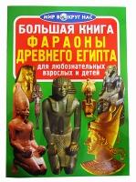 Большая книга. Фараоны Древнего Египта рус 7124