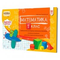 Математика 1 класс Задания для мониторинга учебных достижений Нуш