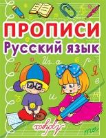 Прописи: Русский язык БАО  0675