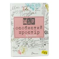 Книга А5 Альбом для друзей: My Smash Book. Мое личное пространство 2 укр 4602