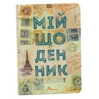 Книга А5 Альбом для друзей: My Smash Book. Мой дневник 3 укр с марками 5546С