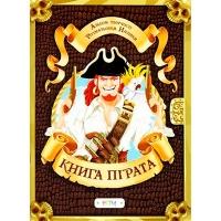 Книга: Альбом творчества. Раскраски. Наклейки. Книга пирата укр 7838