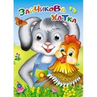 Книга А5 глазки Зайчикова домик укр 100197 Кредо 6765