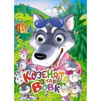 Книга А5 глазки Козлята и волк укр 100199 Кредо 6741