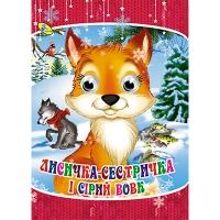Книга А5 глазки Лисичка-сестричка и серый волк укр 100253 Кредо 7823