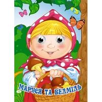 Книга А5 глазки Маруся и медведь укр 100254 8080