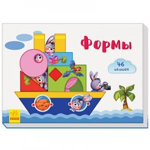 Книга: Окошки для моего солнышка: Формы рус 293059