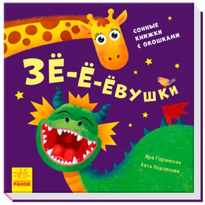Книга: Давайте играть!: Зё-ё-ёвушки рус 352052