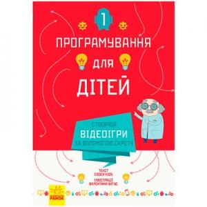 Книга: Программирование для детей: Создавай видеоигры с помощью Скретч укр 312295