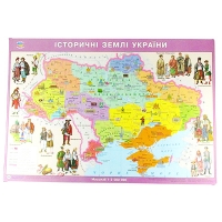 Исторические земли Украины М1:2 500 000 картон