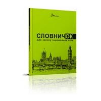 Словарь для записи иностранных слов укр Талант