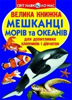 Большая книга. Жители морей и океанов укр БАО 352593