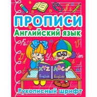Прописи А5 Англиский язык. Рукописний шрифт рус  70842