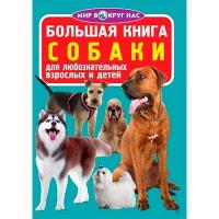 Большая книга. Собаки рус Бао 270880