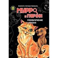 Книга детский детектив: Мурро и Гавчик. Разоблачения шпиона рус Талант  1665