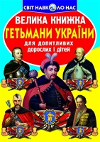 Большая книга. Гетьмани України укр  Бао