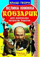 Большая книга. Кобзарик укр 270279