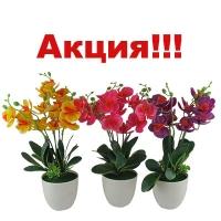 Цветы искусственные 8-185 (C1-7246)   (24/144)