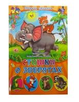 Книга А5 Стихи о зверятах рус СМ 90711 Кредо