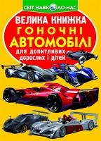 Большая книга. Гоночные автомобили укр 361202