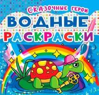 Раскраска В5 на водной основе Сказочные герои ...0+ рус  БАО  362117