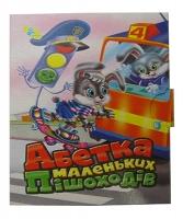 Книжка-гармошка для малышей Азбука маленьких пешеходов укр 95323