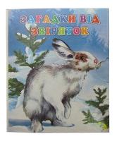 Книжка-гармошка для малышей: Зверяткины загадки укр 95327