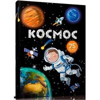 Книга Любимая библиотека. Космос укр 8363