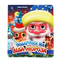 Книга глазки двойные Подарки Деда Мороза укр 99806 Кредо   7304