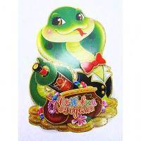 Наклейка новогодняя Змея S41-2