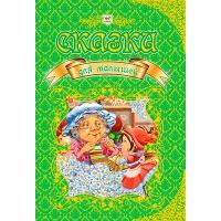 Книга А4 Королевство сказок: Сказки для малышей рус 0077