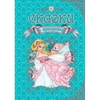 Книга А4 Королевство сказок: Сказки о принцессах рус 1216