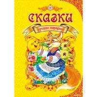Книга А4 Королевство сказок: Сказки лучшие народные рус 2565