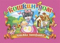 Книга-панорамка Кошкин дом рус 90295 Кредо